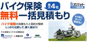 ズバットバイク保険比較