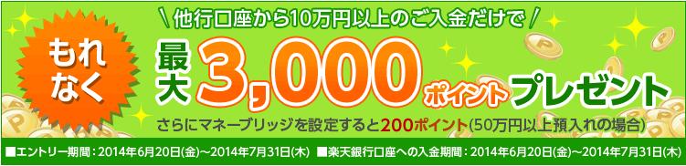 【1週間定期預金だけじゃない!】楽天銀行 他行口座から10万円以上入金で最大3000ポイントプレゼント