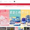 ミキハウス オフィシャルオンラインショップでもっとお得に購入する方法