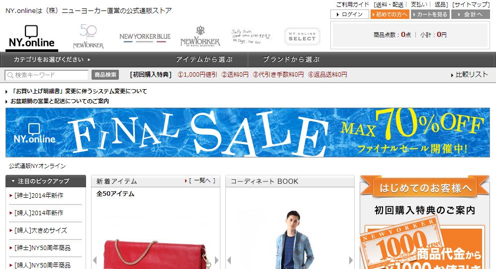 ニューヨーカー直営ファッション通販サイト NYオンラインでもっとお得に購入する方法