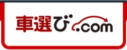 車選び.comでもっとお得に中古車問い合わせする方法