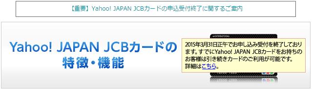 Yahoo!JAPAN JCBカード受付終了