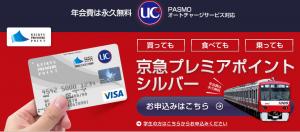 京急カード