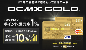 DCMX GOLDカード