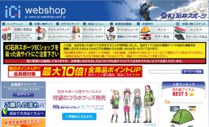 ICI石井スポーツ