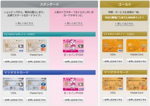 DAIMARU CARD・マツザカヤカード