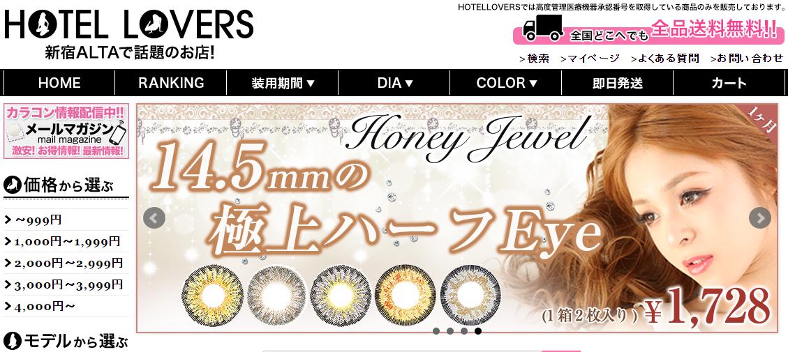 HOTEL LOVERS(ホテラバ)でもっとお得に購入する方法