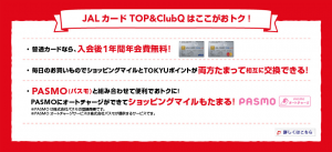 JALカード TOP&ClubQ
