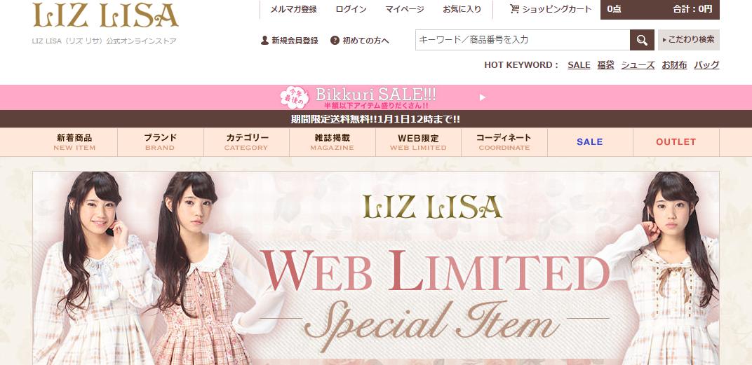 リズリサ公式通販サイトでもっとお得に購入する方法