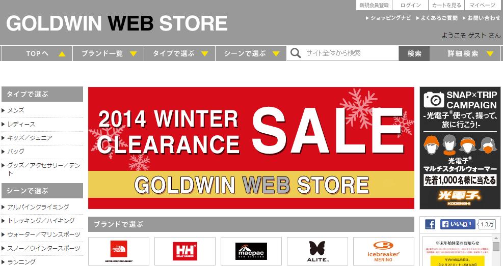 GOLDWIN WEB STOREでもっとお得に購入する方法