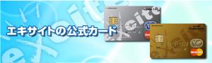 エキサイトカード