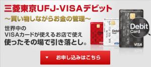 三菱東京UFJ−VISAデビット
