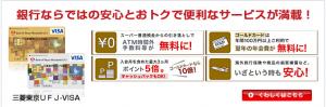 三菱東京UFJ−VISA