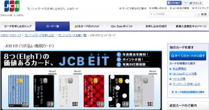 JCB EITカード