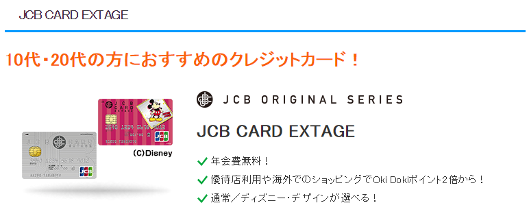 JCB CARD EXTAGEをもっとお得に作る方法