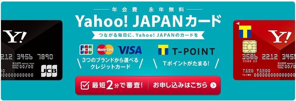 Yahoo! JAPANカードをもっとお得に作る方法
