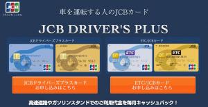 JCB ドライバーズプラス