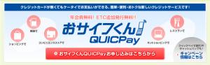 おサイフくん QUICPay