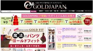 ゴールドジャパン