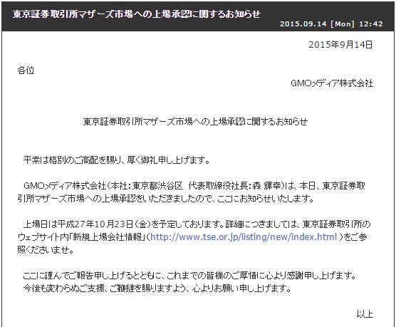 ポイントタウン運営会社のGMOメディアが東証マザーズ上場承認!