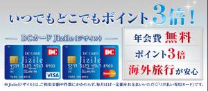 Jizile(ジザイル)カード