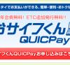 おサイフくん QUICPayをもっとお得に申込む方法