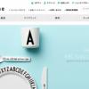 アクタス公式通販 ACTUS onlineでもっとお得に購入する方法
