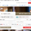 海外ホテル予約サイト アップルワールドでもっとお得に予約する方法