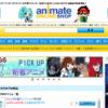 アニメイトオンラインショップでもっとお得に購入する方法