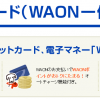 イオンカード(WAON一体型)をもっとお得に作る方法
