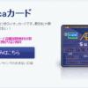 イオンSuicaカードをもっとお得に作る方法