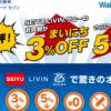 【西友・リヴィン・サニーで3%OFF】ウォルマートカード セゾンをもっとお得にカード発行する方法