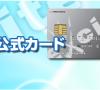 エキサイトカードをもっとお得に作る方法