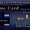 Extreme Card(エクストリームカード)をもっとお得に作る方法