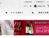 【エノテカ】1番お得なポイントサイトを比較してみた!