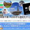 海外専用プリペイドカード キャッシュパスポートをもっとお得に作る方法