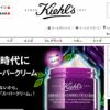 キールズ公式通販サイトでもっとお得に購入する方法