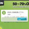 GROUPON(グルーポン)でもっとお得に購入する方法