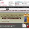 COSME DE NET(コスメデネット) でもっとお得に購入する方法