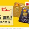 シェル スターレックス カードをもっとお得に作る方法