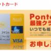 シェルPontaクレジットカードをもっとお得に作る方法