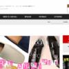 靴の通販サイトsvec(シュベック)でもっとお得に購入する方法