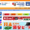 ショップインバース WEB本店でもっとお得に購入する方法