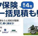 ズバットバイク保険比較でもっとお得に無料一括見積もりする方法