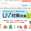 セシールオンラインショップでもっとお得に購入する方法
