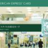セゾンパール・アメリカン・エキスプレス・カードをもっとお得に作る方法