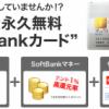 SoftBankカードをもっとお得に作る方法