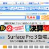 ソフマップ.comでもっとお得に購入する方法