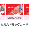 ツルハドラッグカードをもっとお得に作る方法