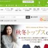 ディノスオンラインショップでもっとお得に購入する方法